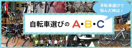 自転車の選び方へ