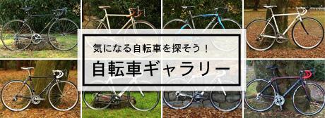 自転車ギャラリーへ