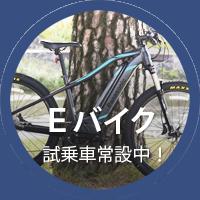 Eバイク 試乗車常設中!